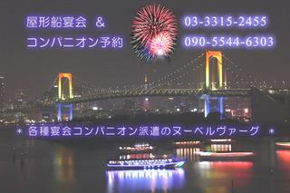 yakatabune.jpg